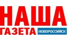 Добавить пресс-релиз на сайт Наша газета Новороссийск