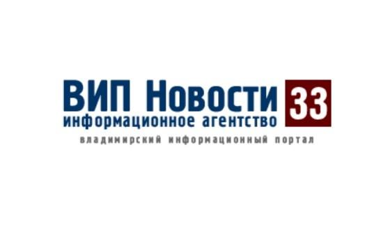 Добавить пресс-релиз на сайт ВИП Новости 33