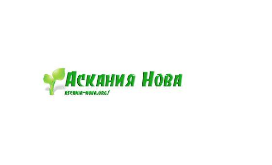 Добавить пресс-релиз на сайт Ascania-nova.org