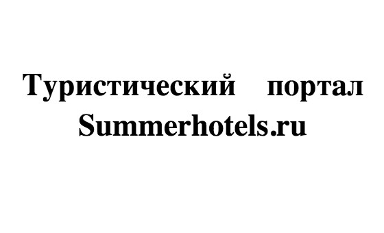 How to submit a press release to Summerhotels.ru