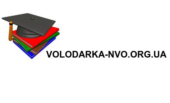 Volodarka-nvo.org.ua