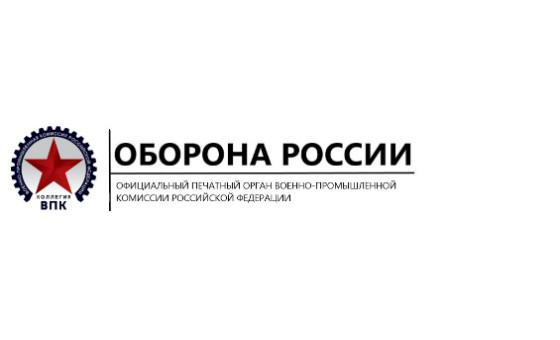 Добавить пресс-релиз на сайт Оборона России