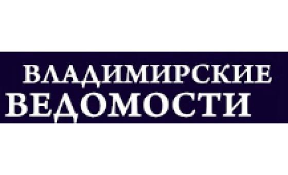 Добавить пресс-релиз на сайт Владимирские Ведомости