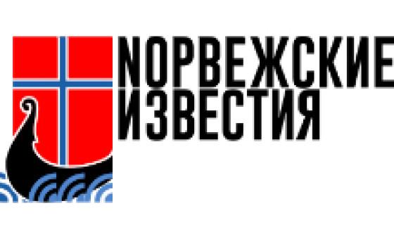 Добавить пресс-релиз на сайт Noрвежские известия