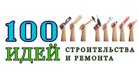 Добавить пресс-релиз на сайт 100 ИДЕЙ