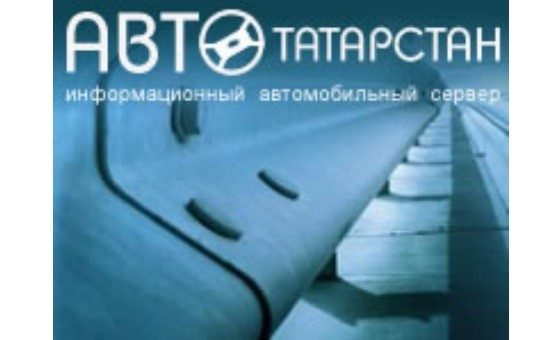 How to submit a press release to Tatauto.ru