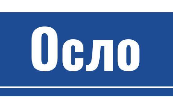 Добавить пресс-релиз на сайт Oslo.allbusiness.ru