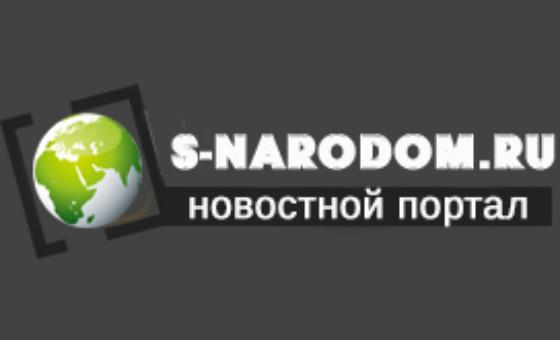 Добавить пресс-релиз на сайт S-narodom.ru