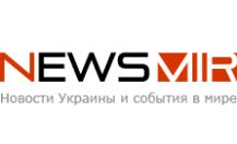 Добавить пресс-релиз на сайт NewsMir.info