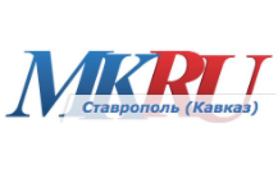 Добавить пресс-релиз на сайт Московский комсомолец — Ставрополь