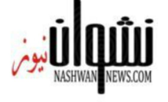 Добавить пресс-релиз на сайт Nashwannews.com