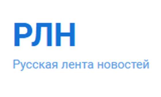 Добавить пресс-релиз на сайт Русская Лента Новостей