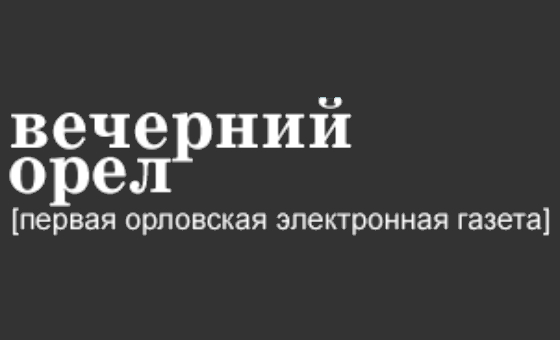Добавить пресс-релиз на сайт Вечерний Орел