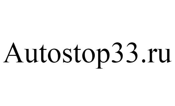 Добавить пресс-релиз на сайт Autostop33.ru
