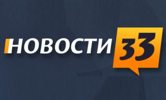Добавить пресс-релиз на сайт Новости33