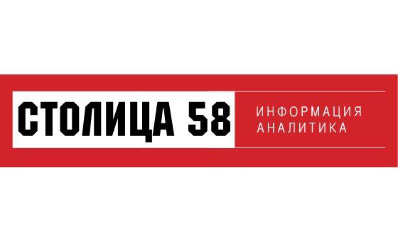 Добавить пресс-релиз на сайт Столица58