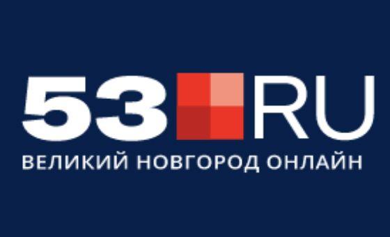 Добавить пресс-релиз на сайт 53.ru - новости Великого Новгорода