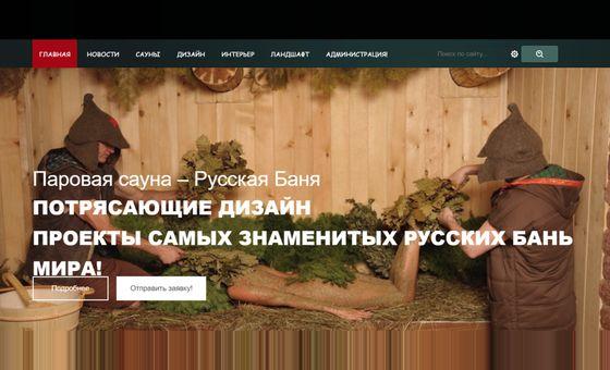Добавить пресс-релиз на сайт Все о Сауне и Банях