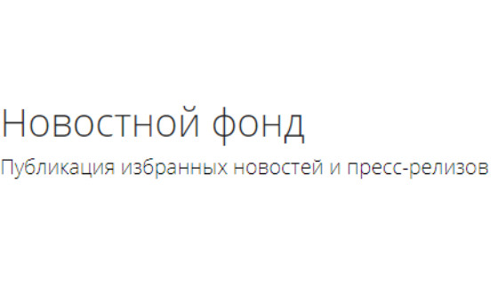 Добавить пресс-релиз на сайт Pr-pool.ru