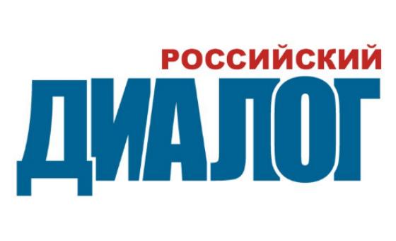 Добавить пресс-релиз на сайт Российский Диалог