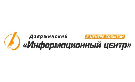 """Добавить пресс-релиз на сайт Дзержинский """"Информационный центр"""""""