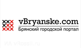 Добавить пресс-релиз на сайт vBryanske.com