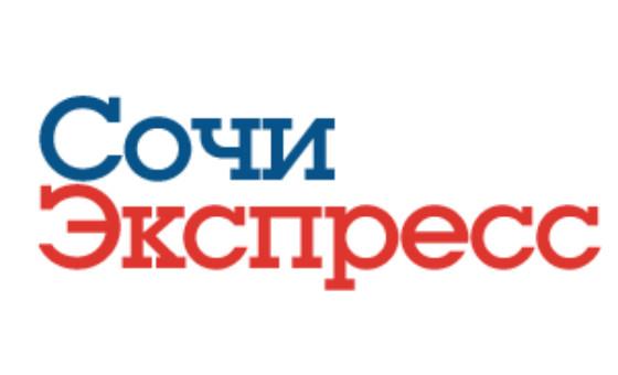 Добавить пресс-релиз на сайт Сочи Экспресс