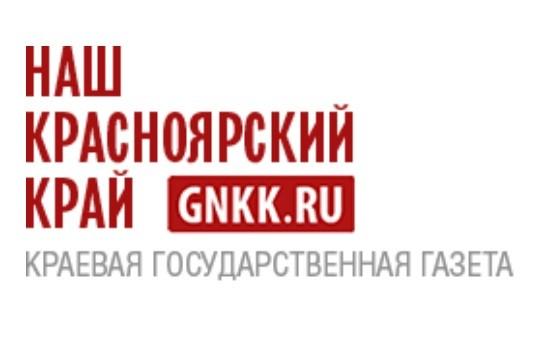 Добавить пресс-релиз на сайт Наш Красноярский край