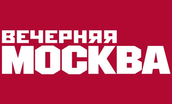 Добавить пресс-релиз на сайт Вечерняя Москва
