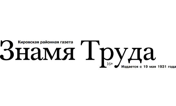 Добавить пресс-релиз на сайт Кировская районная газета Знамя Труда