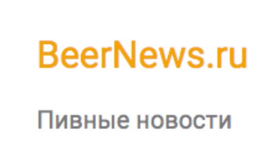 Добавить пресс-релиз на сайт BeerNews.ru