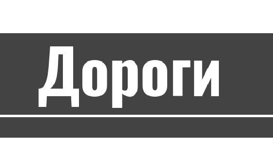 How to submit a press release to Roadsnews.ru