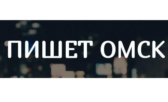 Добавить пресс-релиз на сайт Пишет Омск