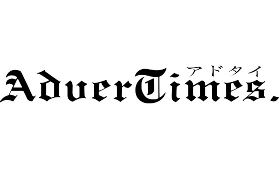 How to submit a press release to AdverTimes