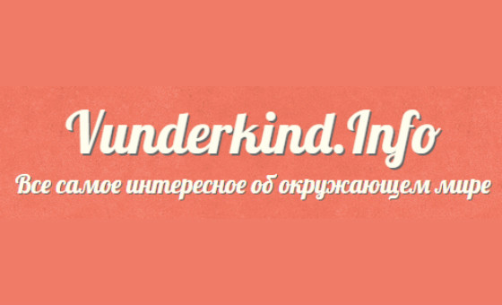 Vunderkind.info