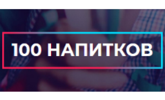 How to submit a press release to 100napitkov.ru