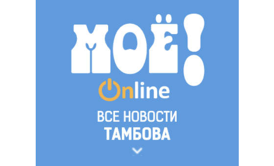 How to submit a press release to Moe-tambov.ru