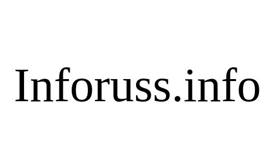 Добавить пресс-релиз на сайт Inforuss.info