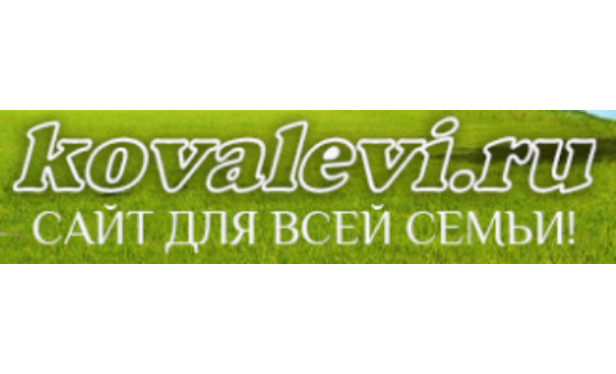 Добавить пресс-релиз на сайт Kovalevi.ru