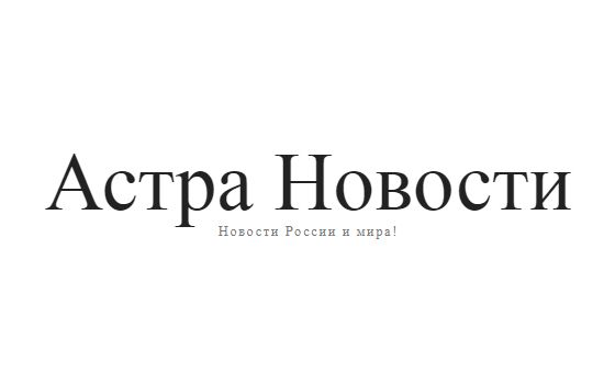 How to submit a press release to Astra-novosti.ru