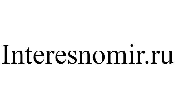 Добавить пресс-релиз на сайт Interesnomir.ru