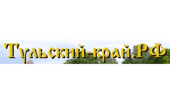 How to submit a press release to Tульский-край.рф