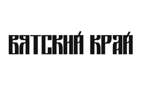 Добавить пресс-релиз на сайт Вятский край