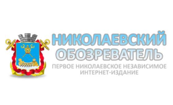 Добавить пресс-релиз на сайт Николаевский Обозреватель