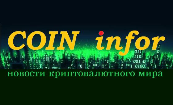 Добавить пресс-релиз на сайт Coininfor.com