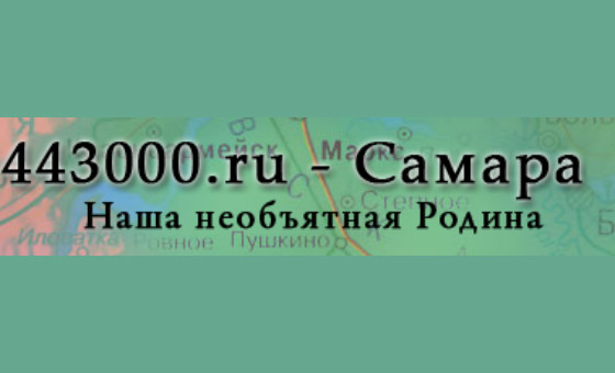 Добавить пресс-релиз на сайт Самара-443000.ru