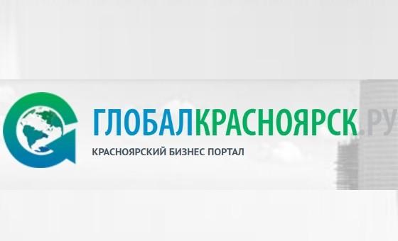 Добавить пресс-релиз на сайт ГлобалКрасноярск.ру