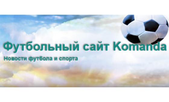 Добавить пресс-релиз на сайт Komanda-ua.com