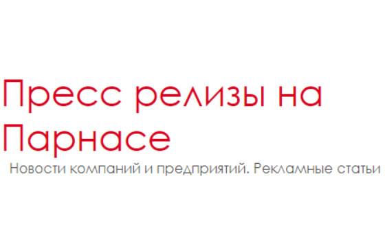 Добавить пресс-релиз на сайт Pr.parnas.info