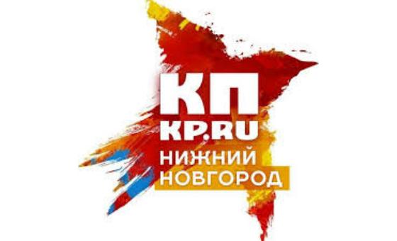Добавить пресс-релиз на сайт Комсомольская правда — Нижний Новгород